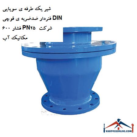 شیر یک طرفه ی سوپاپی فنردار ضدضربه ی قوچی DIN 600 فشار PN25 شرکت مکانیک آب