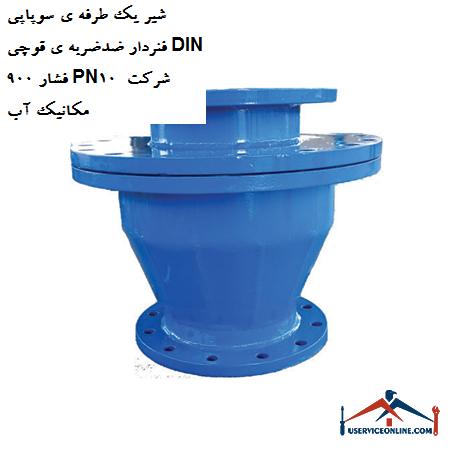 شیر یک طرفه ی سوپاپی فنردار ضدضربه ی قوچی DIN 900 فشار PN10 شرکت مکانیک آب