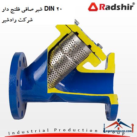 شیر صافی فلنج دار DIN 20 شرکت رادشیر