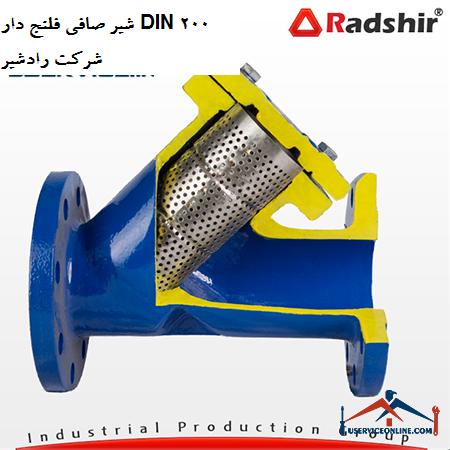 شیر صافی فلنج دار DIN 200 شرکت رادشیر