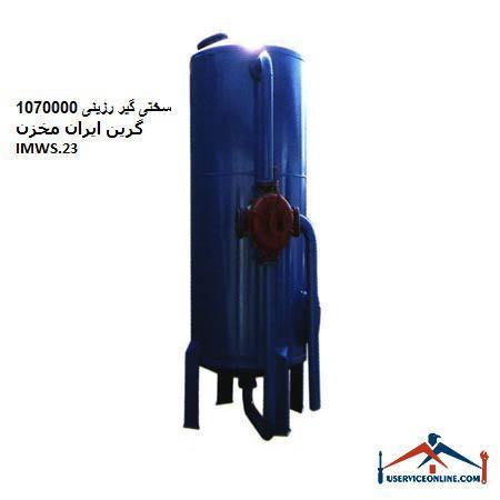 سختی گیر رزینی 1070000 گرین ایران مخزن IMWS.23