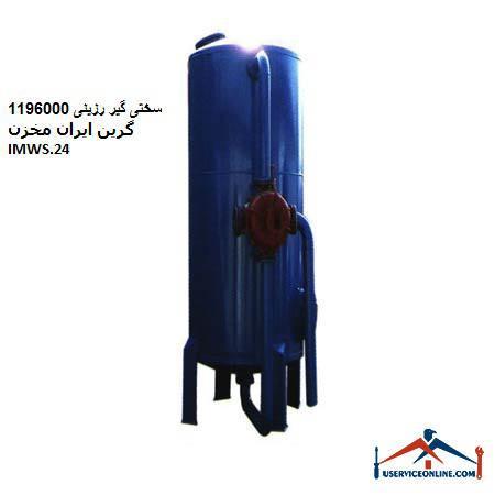 سختی گیر رزینی 1196000 گرین ایران مخزن IMWS.24