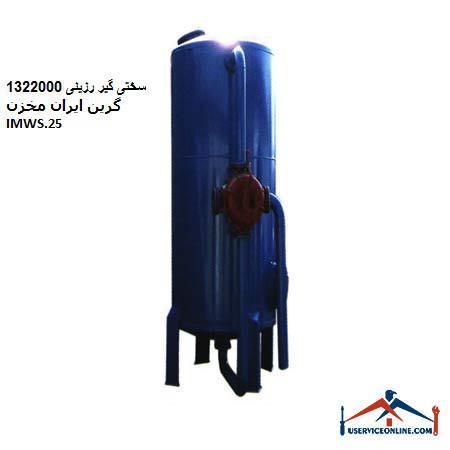 سختی گیر رزینی 1322000 گرین ایران مخزن IMWS.25