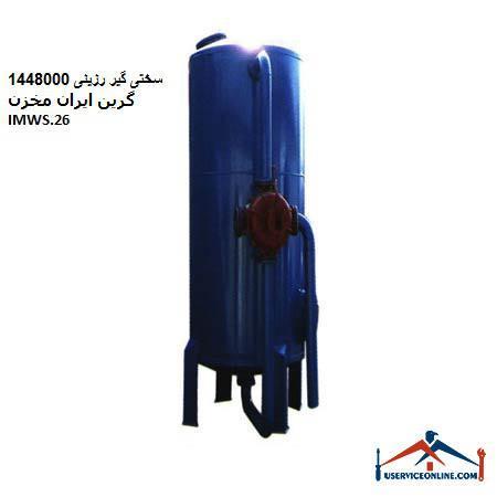 سختی گیر رزینی 1448000 گرین ایران مخزن IMWS.26