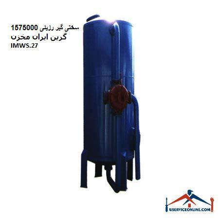 سختی گیر رزینی 1575000 گرین ایران مخزن IMWS.27