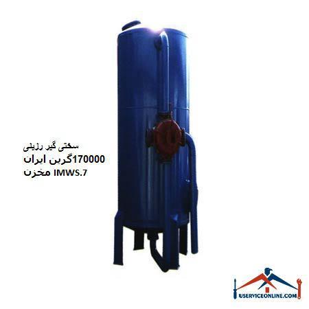 سختی گیر رزینی 170000گرین ایران مخزن IMWS.7