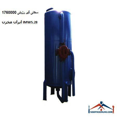سختی گیر رزینی 1760000 گرین ایران مخزن IMWS.28