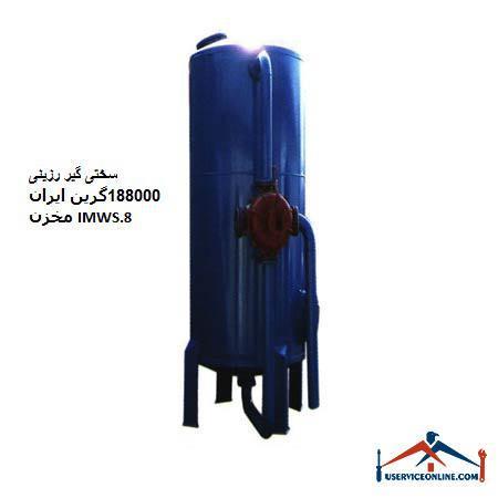 سختی گیر رزینی 188000گرین ایران مخزن IMWS.8