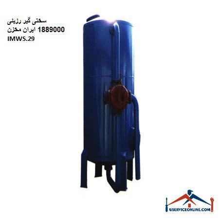 سختی گیر رزینی 1889000 گرین ایران مخزن IMWS.29