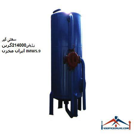 سختی گیر رزینی214000گرین ایران مخزن IMWS.9