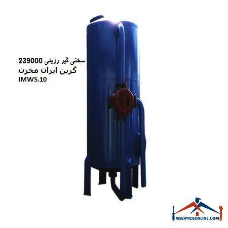 سختی گیر رزینی 239000 گرین ایران مخزن IMWS.10