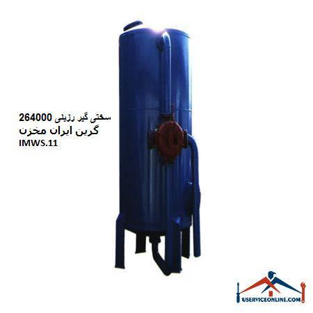 سختی گیر رزینی 264000 گرین ایران مخزن IMWS.11