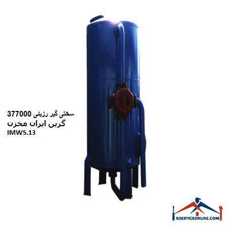 سختی گیر رزینی 377000 گرین ایران مخزن IMWS.13