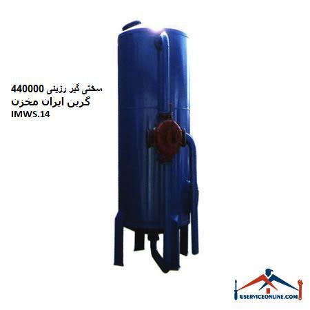 سختی گیر رزینی 440000 گرین ایران مخزن IMWS.14