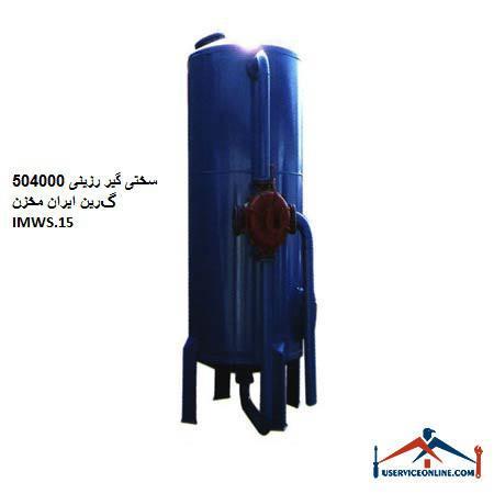 سختی گیر رزینی 504000 گرین ایران مخزن IMWS.15