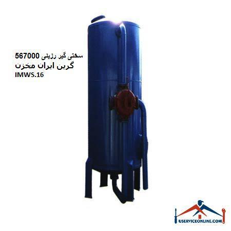 سختی گیر رزینی 567000 گرین ایران مخزن IMWS.16