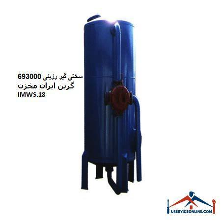 سختی گیر رزینی 693000 گرین ایران مخزن IMWS.18