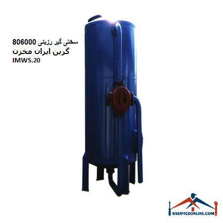 سختی گیر رزینی 806000 گرین ایران مخزن IMWS.20