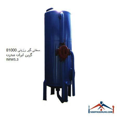 سختی گیر رزینی 81000 گرین ایران مخزن IMWS.3