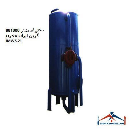 سختی گیر رزینی 881000 گرین ایران مخزن IMWS.21