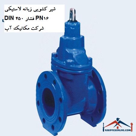 شیر کشویی زبانه لاستیکی DIN 450 فشار PN16 شرکت مکانیک آب