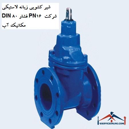 شیر کشویی زبانه لاستیکی DIN 80 فشار PN16 شرکت مکانیک آب