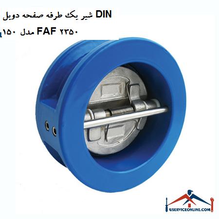 شیر یک طرفه صفحه دوبل DIN 150 مدل FAF 2350