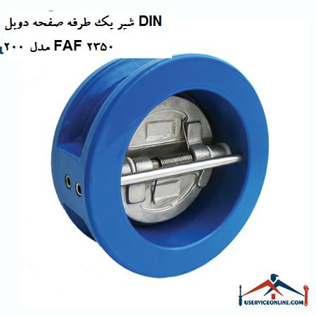 شیر یک طرفه صفحه دوبل DIN 200 مدل FAF 2350