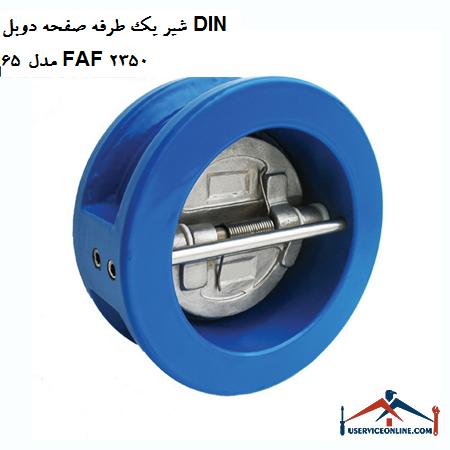 شیر یک طرفه صفحه دوبل DIN 65 مدل FAF 2350
