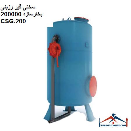 سختی گیر رزینی بخارسازه 200000 گرین CSG.200