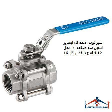 شیر توپی دنده ای ایمپایر استیل سه صفحه ای مدل 1.1/2 اینچ با فشار کار 16