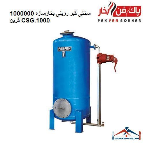 سختی گیر رزینی بخارسازه 1000000 گرین CSG.1000