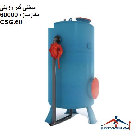 سختی گیر رزینی بخارسازه 60000 گرین CSG.60