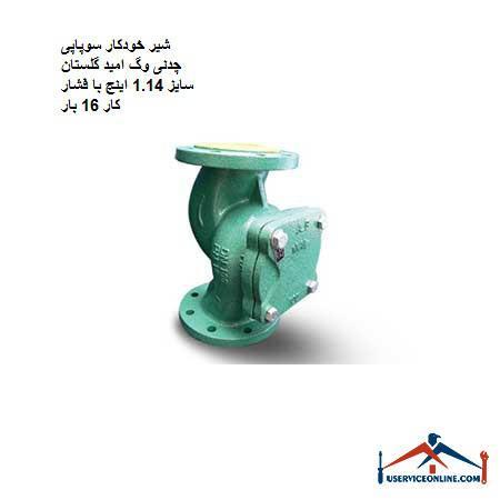شیر خودکار سوپاپی چدنی وگ امید گلستان سایز 1.1/4 اینچ با فشار کار 16 بار