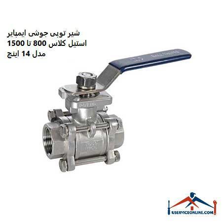 شیر توپی جوشی ایمپایر استیل کلاس 800 تا 1500 مدل 1/4 اینچ