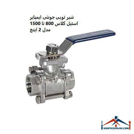 شیر توپی جوشی ایمپایر استیل کلاس 800 تا 1500 مدل 2 اینچ