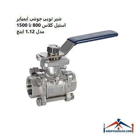 شیر توپی جوشی ایمپایر استیل کلاس 800 تا 1500 مدل 1.1/2 اینچ