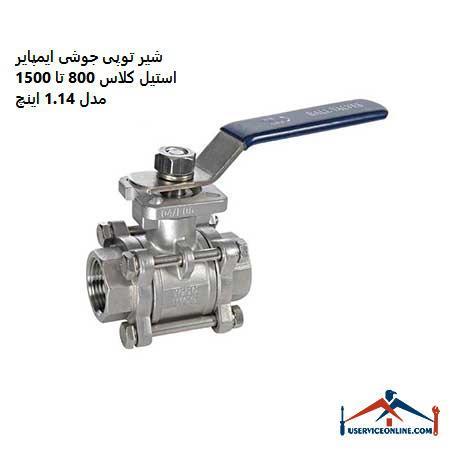 شیر توپی جوشی ایمپایر استیل کلاس 800 تا 1500 مدل 1.1/4 اینچ