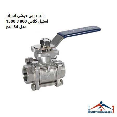 شیر توپی جوشی ایمپایر استیل کلاس 800 تا 1500 مدل 3/4 اینچ