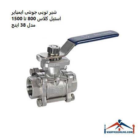شیر توپی جوشی ایمپایر استیل کلاس 800 تا 1500 مدل 3/8 اینچ