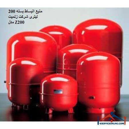 منبع انبساط بسته 200 لیتری شرکت زلمیت مدل Z200