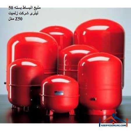 منبع انبساط بسته 50 لیتری شرکت زلمیت مدل Z50