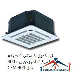 فن کویل کاستی 4 طرفه امریکن پرو 400 CFM