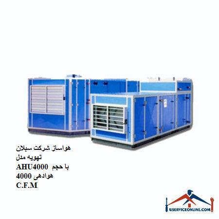 هواساز شرکت سبلان تهویه مدل AHU4000 با حجم هوادهی 4000 C.F.M