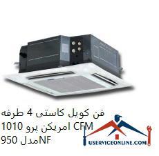 فن کویل کاستی 4 طرفه امریکن پرو 1010 CFM