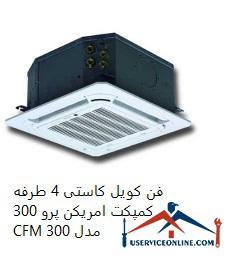 فن کویل کاستی 4 طرفه امریکن پرو 300 CFM