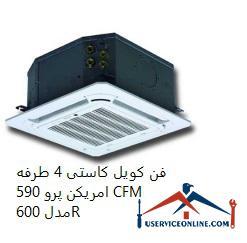 فن کویل کاستی 4 طرفه امریکن پرو 590 CFM