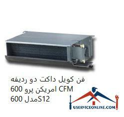 فن کویل داکت دو ردیفه امریکن پرو 600 CFM