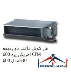 فن کویل داکت سه ردیفه امریکن پرو 600 CFM