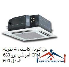 فن کویل کاستی 4 طرفه امریکن پرو 680 CFM